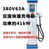 基业达JCA1-63/380_L交流快速充电桩比亚迪充电桩