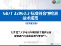 GB/T 32960.3 标准符合性检测技术规范