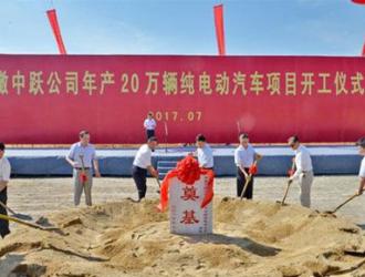 安徽中跃公司年产20万辆纯电动汽车项目举行开工仪式