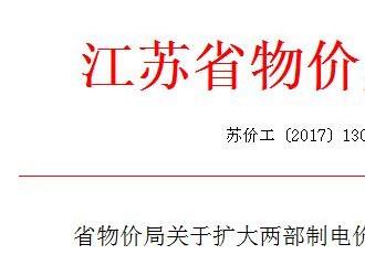 江苏省物价局关于扩大两部制电价执行范围的