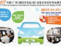 2017广州车展门票来了 预登记同期广州充电桩展就有机会领取