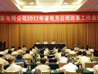 国家电网开会 涉及所有省电力公司改革!