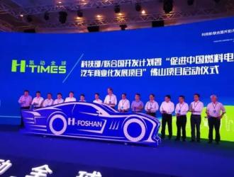 在佛山建厂造车 长江燃料电池客车即将商业化