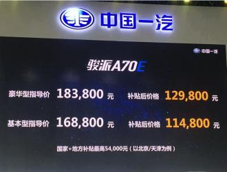 续航里程仅有205km 天津一汽骏派A70E预售价