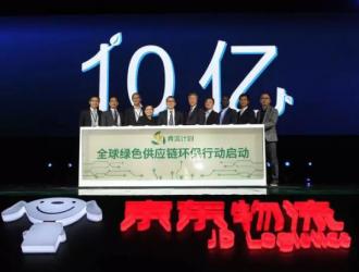 新一代物流新价值 京东物流搭台行业峰会释放了什么信号?