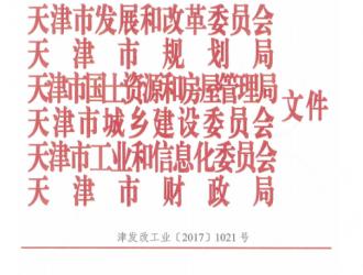 天津发布充电设施建设管理办法,运营企业应满足五大要求