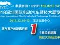IBTE-2018深圳国际锂电技术展览会