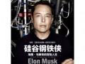 埃隆·马斯克-特斯拉汽车公司CEO介绍