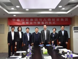 华泰汽车与九鼎投资签署战略合作协议