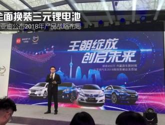 比亚迪公布2018年产品战略布局 全面换装三元锂电池