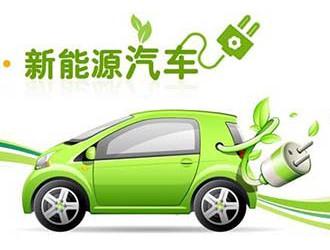 新能源车主福利来啦!2018年天津市充电桩将达近万台