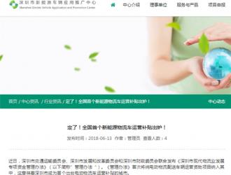 深圳 全国首个新能源物流车运营补贴正式出台