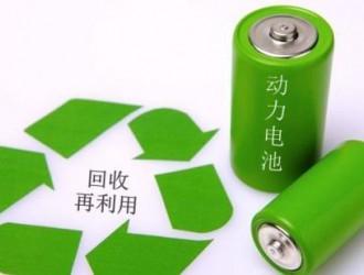 工信部最新公告 对汽车电池回收严格检测