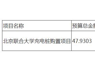 北京联合大学充电桩购置项目招标公告