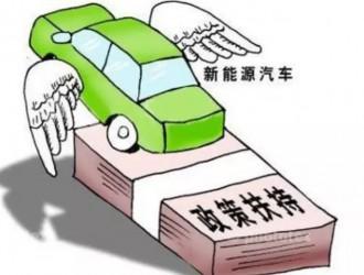 上海到2020年公共领域新增车辆全面电动化