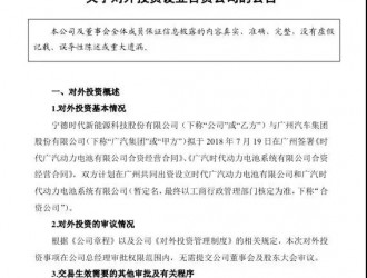广汽集团拟与宁德时代共同投资设立合资公司