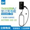 EN+驿普乐氏运营版7kW单相交流桩-多种配置可选