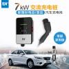 带屏家用7kW小区充电桩 深圳驿普乐氏EN+充电桩 /充电器