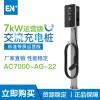 EN+驿普乐氏7kW扫码充电简版收费运营单相交流充电桩