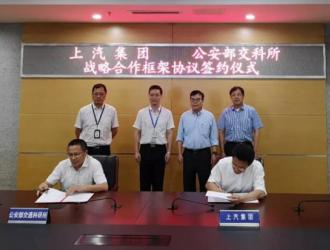 上汽集团与公安部交科所签署合作协议
