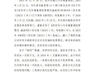"""深圳市交委:建议取消个人纯电动""""+1""""政策"""