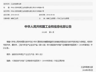 工信部公布第9批新能源汽车推广应用推荐车型目录