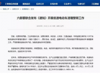 六部委发文:开展低速电动车清理整顿工作 严禁新增产能
