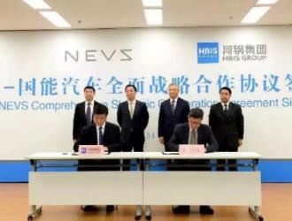 国能电动汽车与河钢集团签署战略合作协议