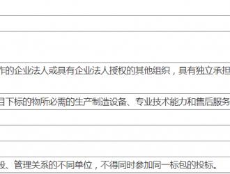 深圳供电局有限公司电动汽车非车载直流充电机设备采购招聘公示