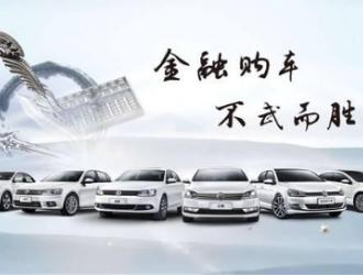 第六批车船税优惠车型发布,大众金融增资行业第二