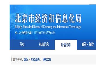 北京:拟拨付2019年第一批新能源汽车补助资