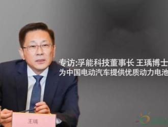 孚能科技董事长王瑀博士:为中国电动汽车提供优质动力电池