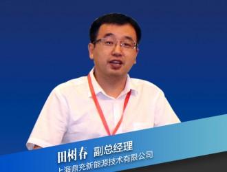 鼎充新能源—邀您参加2019上海电动汽车充换电技术论坛