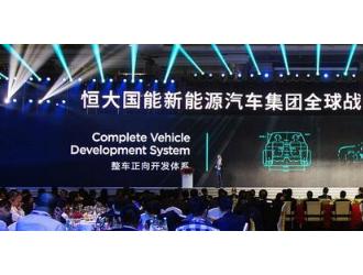 恒大造车:首款车型6月投产最近将全球发售
