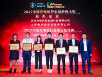 """迪文科技荣膺""""2019中国充电桩行业核心配件"""