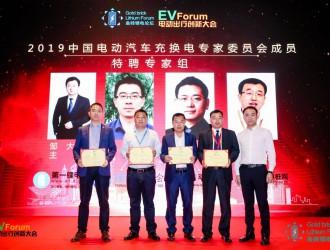 全球电动汽车充换电产业大会在沪顺利召开,