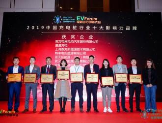 2019中国充电桩行业十大品牌评选颁奖典礼在
