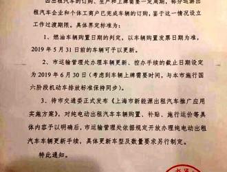 上海暂停燃油出租汽车更新工作