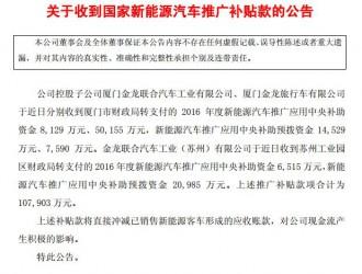 金龙汽车:子公司收到新能源汽车国补10.79亿元