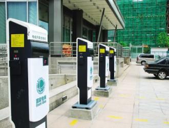 申报公用充电桩建设将获补贴:最高400元/千瓦