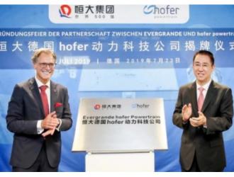 恒大造车再下一城 与德国hofer动力总成成立合资公司
