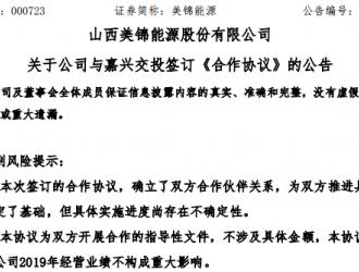 美锦能源与嘉兴交投签订协议 推广氢燃料大巴/物流车使用运营