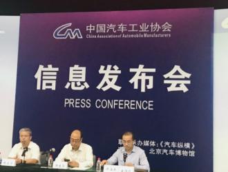 中汽协:8月新能源汽车销售8.5万辆