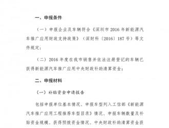 深圳发改委:开展2016年新能源汽车推广应用
