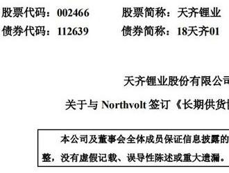 天齐锂业与瑞典电池供应商Northvolt签订长期供货协议