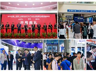 2020第四届深圳国际充电站(桩)技术设备展览