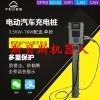 汽车充电桩 交流充电桩 新国标 新能源3.5kw