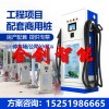 120KW恒功率电动汽车直流充电桩新能源快充380V