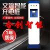 交流7kw充电桩新能源电动汽车家用小区立式直流快充扫码