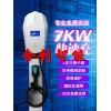 新能源电动汽车充电桩交流7KW比亚迪家用充电器壁挂式